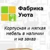 ФАБРИКА УЮТА   Купить мебель в СПб