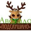 Подслушано: ТРЦ Авокадо | Кострома