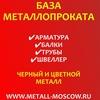 Металлопрокат в Москве - Metall-Moscow