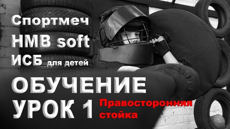 Спортмеч Урок 1 Стойка