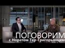 Норат Тер-Григорьянц о создании армянской армии, о Ходжалы, о ситуации в Армении...