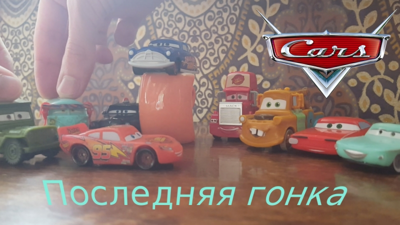 Тачки последняя гонка - Lightning Mcqueen,King,Chick Hicks,Radiator Springs Characters Toys