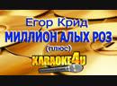 Егор Крид Миллион алых роз Караоке Плюс