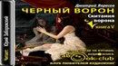Вересов Дмитрий – Черный ворон 05 Скитания ворона