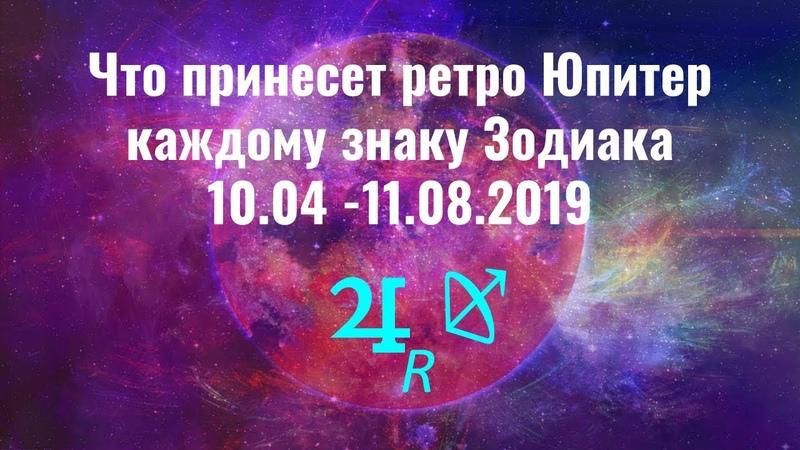 Что принесет ретро Юпитер каждому знаку Зодиака 10 04 11 08