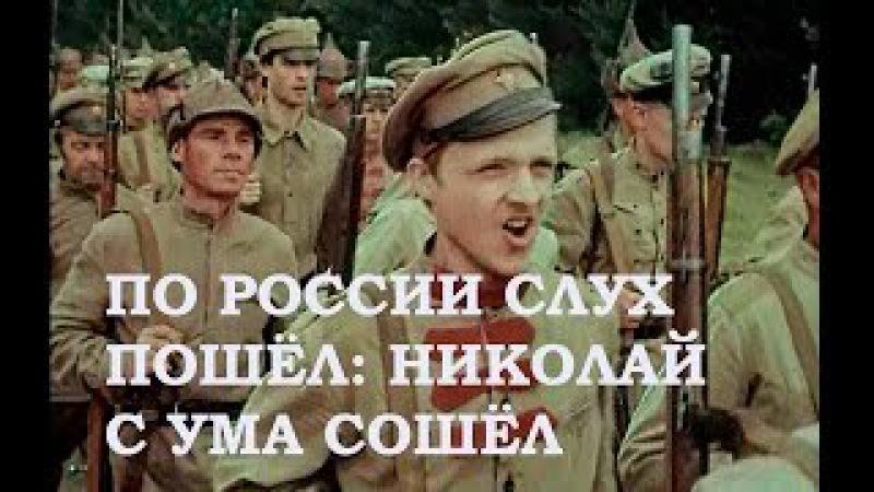 По России слух пошёл Николай с ума сошел Государственная граница 1981 OST