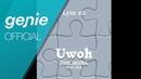 Lym en - Uwoh (feat. SOMA) Official Lyrics Video