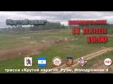 Анонс Автокросс (11 июня 2018)