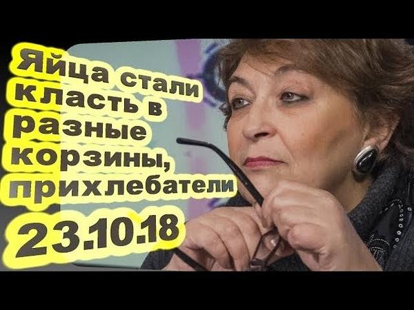 Евгения Альбац - Яйца стали класть в разные корзины, кремлевские прихлебатели... 23.10.18