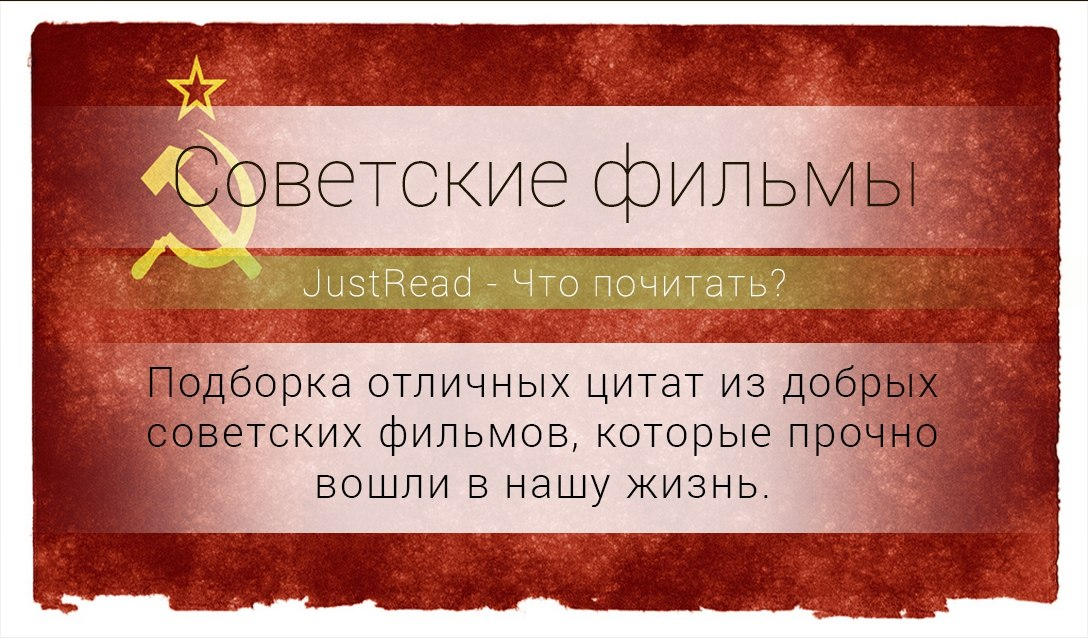Эти фразы из советских фильмов прочно вошли в нашу жизнь