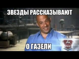 Звезды о Газель-Бизнес