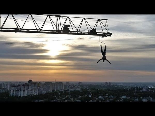 Как станцевать над городом и не сорваться Тяжело страшно опасно и после чистый КАЙФ