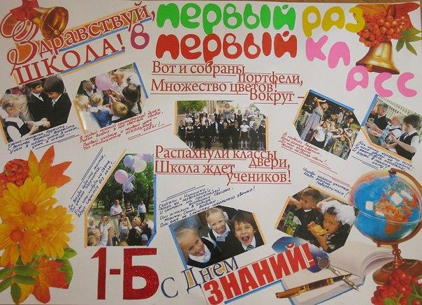 Плакат на первое сентября своими руками 635