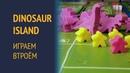 Dinosaur Island — Играем втроём
