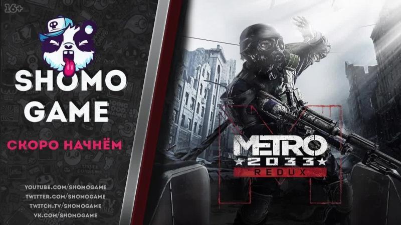 Metro 2033 Redux | Привет Артём | Часть 1