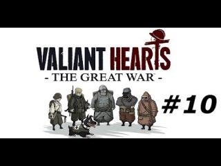 Прохождение Valiant Hearts The Great War #10 ( печальная концовка )