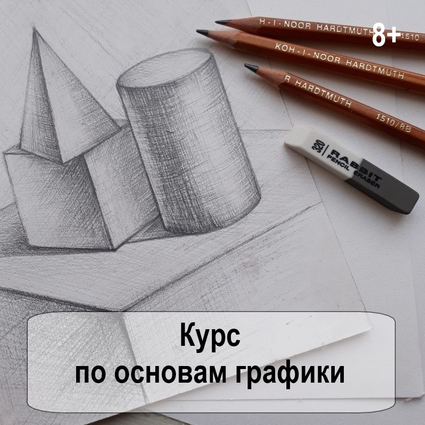 Афиша Тюмень Курс по основам графики для детей, 8+