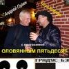 50 лет группе ОЛОВЯННЫЕ СОЛДАТИКИ