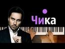 Артур Пирожков - Чика ● караоке | PIANO_KARAOKE ● ᴴᴰ НОТЫ MIDI