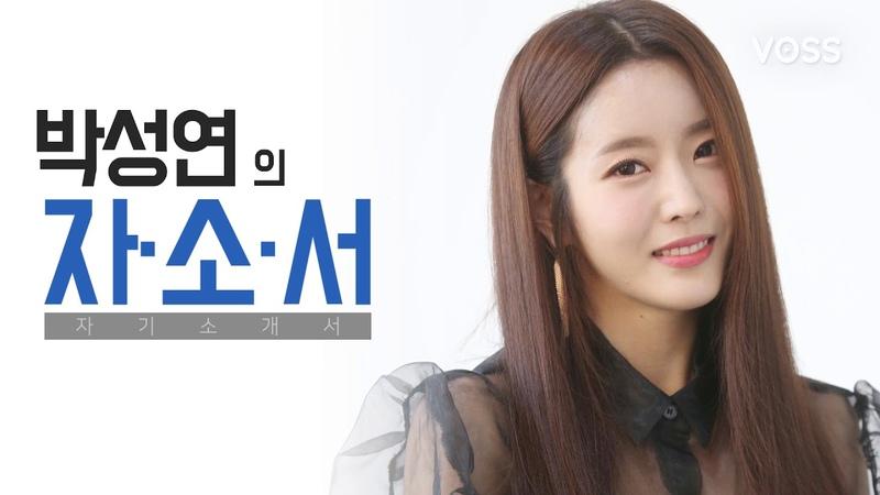 [아이컨택] MBK엔터테인먼트 박성연의 자기소개