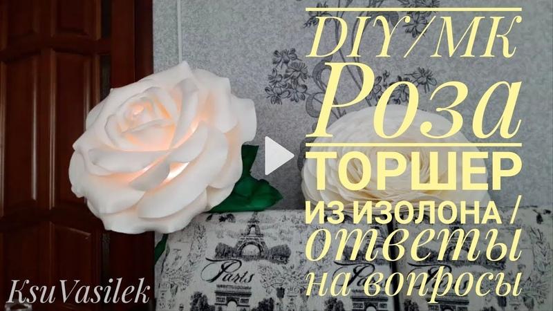 DIY | МК Роза торшер (светильник-ночник) из изолона | ответы на вопросы