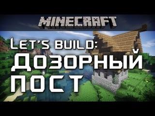 Двухэтажный дозорный пост / Outpost [Minecraft Architecture]