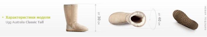 ugg australia classic tall купить - купить угги женские высокие - купить высокие угги в москве - высокие угги