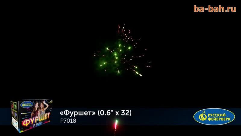 Фейерверк «Фуршет» Залпов -32, калибр-1, высота-25 м. Цена-1100 руб