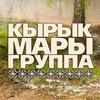 КЫРЫК МАРЫ ГРУППА (Горномарийская группа) ✔