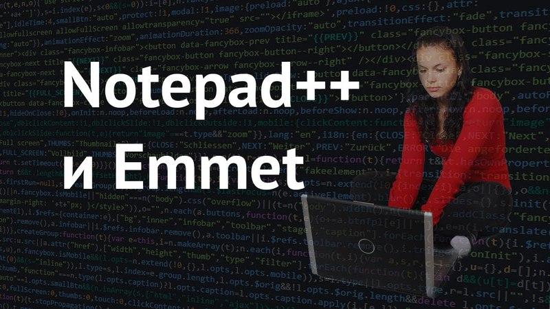 Как подружить Notepad и Emmet
