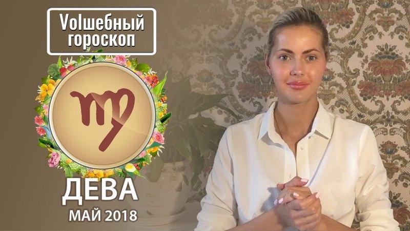 ДЕВА. Volшебный гороскоп на МАЙ 2018.
