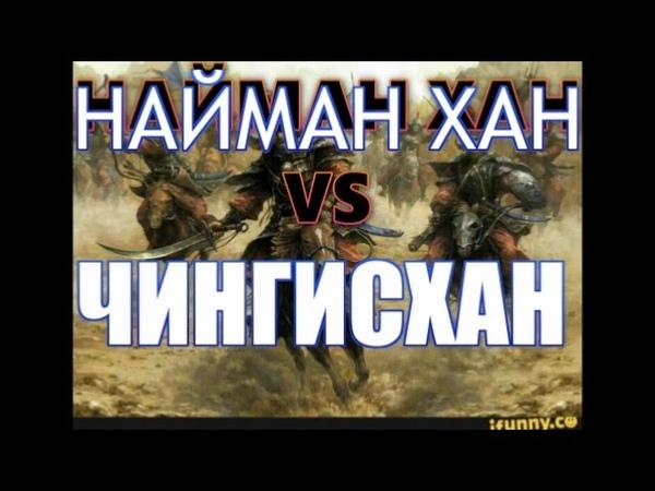 НАЙМАН ХАН VS Чингисхан Монголия ( Казахстан Сре́дний жузі казак Орта жүз)