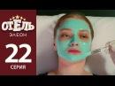 Отель Элеон - 1 серия 2 сезон 22 серия - комедия HD