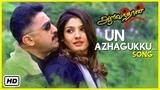 Tamil Love Hit Songs Un Azhagukku Video Song Aalavandhan Movie Songs Kamal Haasan Raveena