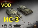 [VoD] ИС-3 - стальной хомячок [wot-vod.ru]