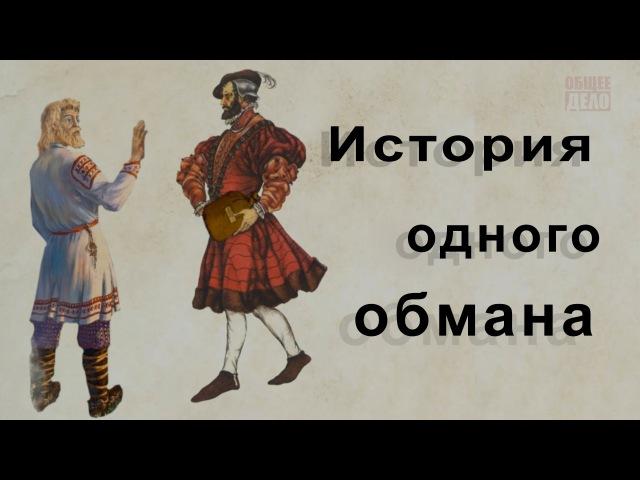 История одного обмана - фильм аналогов которого нет в мире » Freewka.com - Смотреть онлайн в хорощем качестве