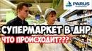Что происходит в супермаркетах Parus / Донецк/ ДНР / правда или подстава