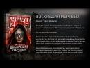 Буктрейлер к книге Воскрешая мертвых Вселенная Метро 2035