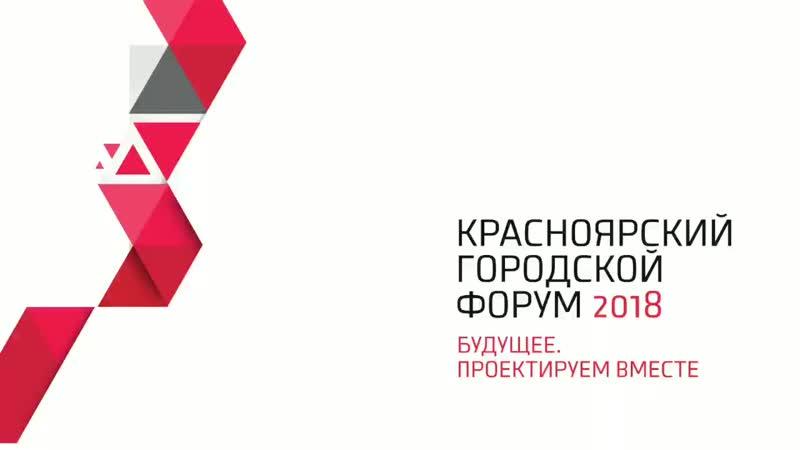 Krsk_Forum_1080p25_v1.mp4