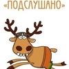 Подслушано В-Белебей-Приютово
