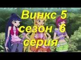 Винкс 5 сезон  6 серия   Смотреть Онлайн на русском Все Серии подряд
