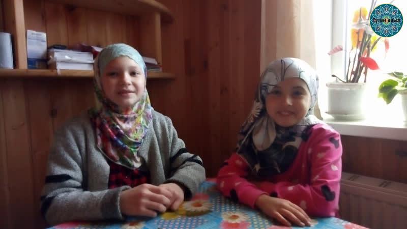 Инзилә һәм Сәмирә белән интервью