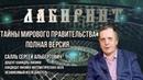 ЛАБИРИНТ | Тайны мирового правительства | Сергей Салль Джули По | Полная версия