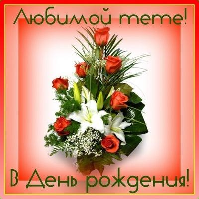 поздравления с днем рождения тетю родную с