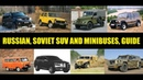 Soviet and Russian SUVs and minibuses guide