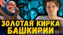КУДЕС НА МИПО АКА БАШКИРСКИЙ ГЕОМАНСЕР АКА ЧЕЛОВЕК КИРКА ЗАПОТЕЛ В ПАБЛИКЕ DOTA 2