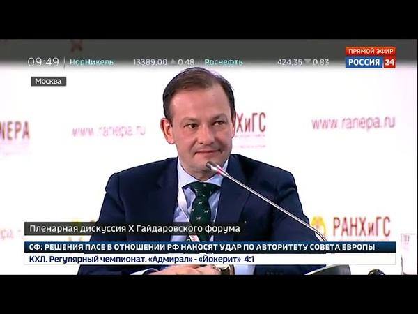 Опубликовано: 16 янв. 2019 г. Пленарная дискуссия второго дня Гайдаровского форума 2019