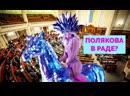 Госизмена Порошенко и пустые места в Раде. Вакарчук, Полякова — следующие нардепы.