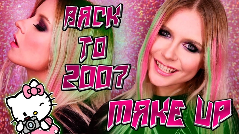 ВЕРНИТЕ МНЕ МОЙ 2007 || Avril Lavigne Make Up Tutorial || Макияж Аврил Лавин
