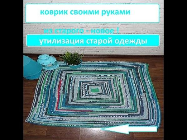 Коврик из обрезков лоскутов Утилизация старой одежды Как сшить коврик